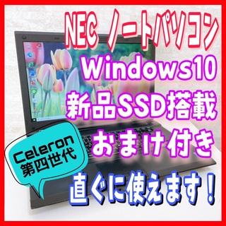 エヌイーシー(NEC)の【オススメ】NEC ノートパソコン 新品SSD Win10 第四世代セレロン(ノートPC)