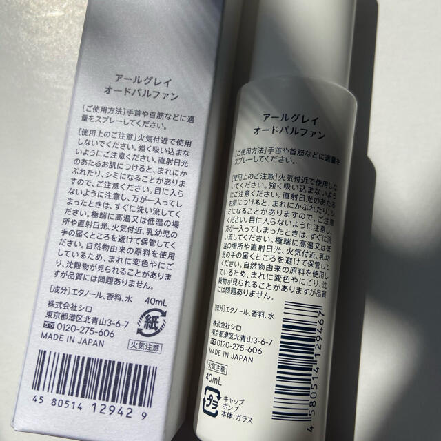 shiro(シロ)のSHIRO アールグレイ オールドパルファン コスメ/美容の香水(香水(女性用))の商品写真