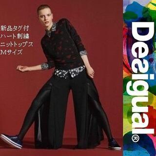 デシグアル(DESIGUAL)の【新品タグ付】Desigual*ハート刺繍がクール♥薄手ニットプルオーバー(ニット/セーター)