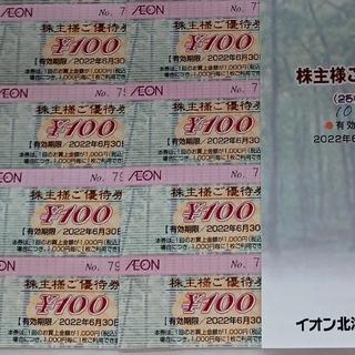 AEON - イオン株主優待券 29枚