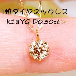 新品❗️D0.30ct k18YGダイヤネックレス k18ダイヤモンドネックレス