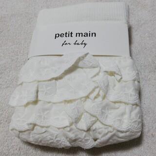 プティマイン(petit main)の新品 petitmain ホワイトおしりふりふりタイツ90cm(靴下/タイツ)
