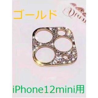 【iPhone12mini用:ゴールド】張るだけ!ダイヤモンド風フレーム