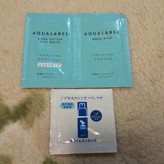 AQUALABEL - サンプル まとめ売り アクアレーベル 新商品 化粧水 乳液 匿名配送
