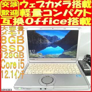 パナソニック ノートパソコン本体CF-NX2 Win10 ウェブカメラあり