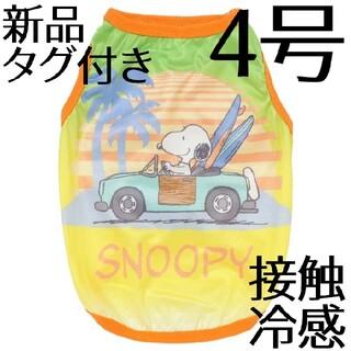スヌーピー(SNOOPY)の[新品][タグ付き]スヌーピー*4号*接触冷感*サーフ柄*タンク(犬)