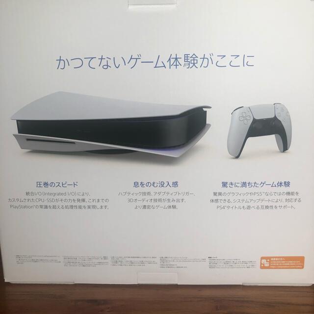 SONY(ソニー)の新品未開封 SONY プレステ5本体 エンタメ/ホビーのゲームソフト/ゲーム機本体(家庭用ゲーム機本体)の商品写真