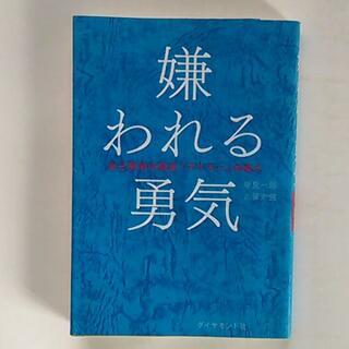 ダイヤモンドシャ(ダイヤモンド社)の嫌われる勇気◆岸見一郎/古賀史健(ビジネス/経済)