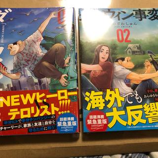講談社 - 新品 ダーウィン事変 1、2