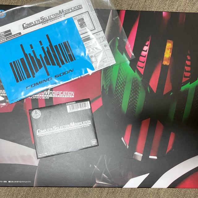BANDAI(バンダイ)の【ONENESS様専用】 エンタメ/ホビーのフィギュア(特撮)の商品写真
