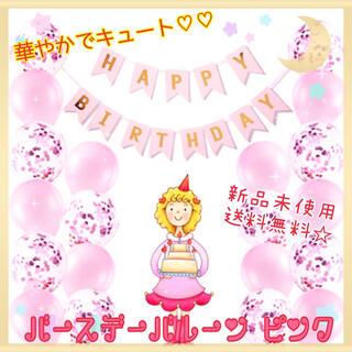 【☆送料無料☆】バースデー 飾り バルーン ピンク 誕生日 可愛い 華やか 風船(ウェルカムボード)