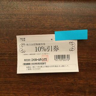 ニトリ - ニトリ 株主優待 割引券 1枚