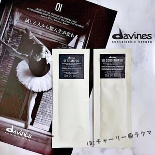 【davines】ダヴィネス オイ シャンプー&コンディショナー