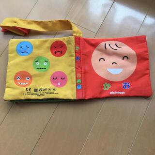 ミキハウス(mikihouse)のミキハウス  布の絵本 かお(知育玩具)