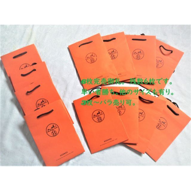 HERMÈS 紙袋 ショッパー 香水アクセサリー小物ツイリー購入時① レディースのバッグ(ショップ袋)の商品写真