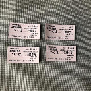 つくばエクスプレス 回数券 土日祝 つくば 三郷中央(鉄道乗車券)