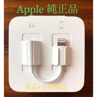 Apple - 【値下げ】Apple純正品 イヤホン変換アダプター iPhone付属品
