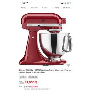 Kitchenaid キッチンエイド  ミキサー KSM150PSER 美品