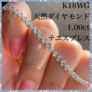 K18WG 天然 ダイヤモンド 1.00ct ブレスレット( テニスブレス )