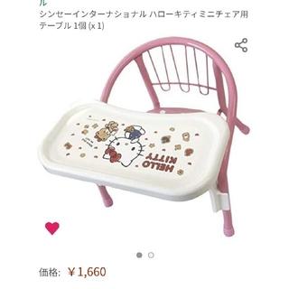 ミニチェア用テーブル ハローキティ