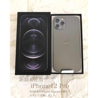 iPhone - 未使用 iPhone 12 Pro 128GB グラファイト