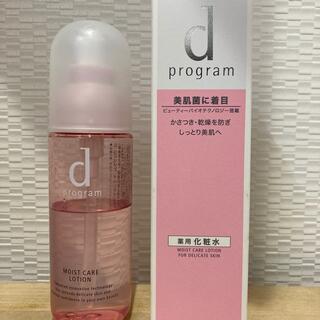 d program - 資生堂 dプログラム モイストケア ローション MB 敏感肌用化粧水(125ml