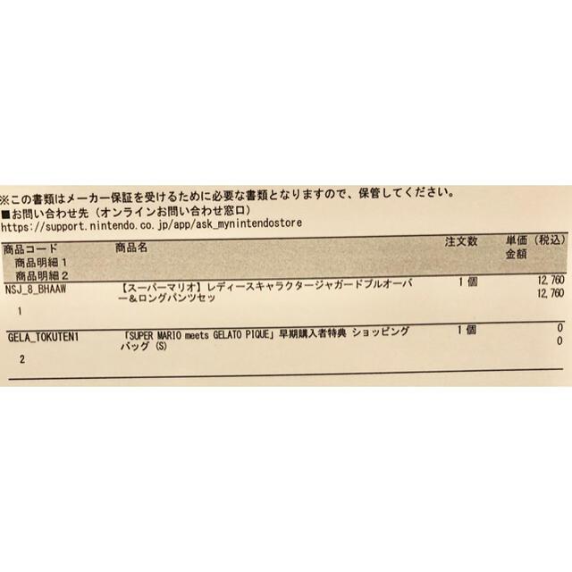 gelato pique(ジェラートピケ)のジェラートピケ マリオコラボ ヨッシー ジャガードセットアップ レディースのルームウェア/パジャマ(ルームウェア)の商品写真