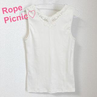 Rope' Picnic - 9/17まで値下げ♡ロペピクニック♡タンクトップ♡インナー♡レース