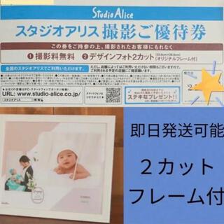 スタジオアリス 撮影優待券 デザインフォト2カット フレーム付
