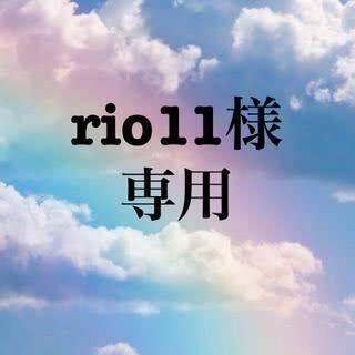 rio11様 専用