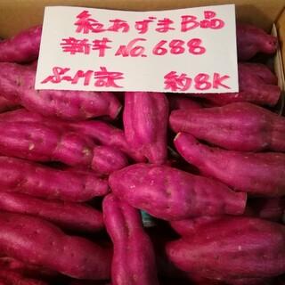 超お得!! 訳あり☆☆限定品☆☆ほくほく甘い新芋紅あずまB品約8Kです。