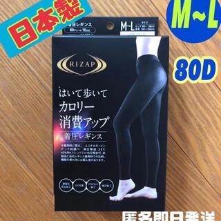 グンゼ(GUNZE)の【新品】RIZAP 着圧レギンス10分丈 M~L80D(レギンス/スパッツ)