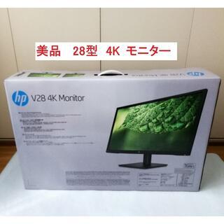 HP - 28型 4K モニター (HP V28 4K)
