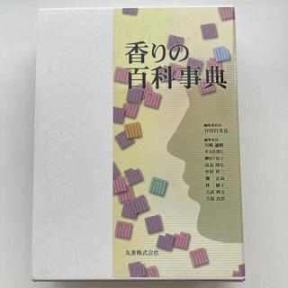 香りの百科事典