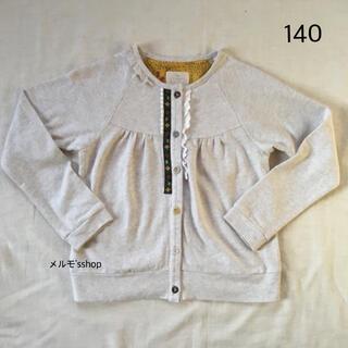 KP - ニットプランナー ミニ裏毛カーディガン 140