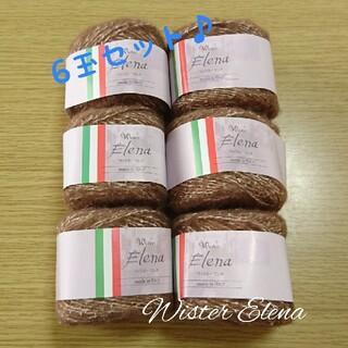 【ウイスター エレナ】ブラウン系 毛糸6玉 セット まとめ売り