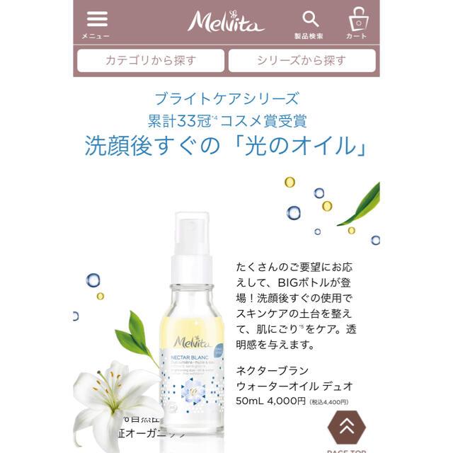 Melvita(メルヴィータ)の【blue53★様専用】メルヴィータ NB ウォーターオイル デュオ コスメ/美容のスキンケア/基礎化粧品(ブースター/導入液)の商品写真