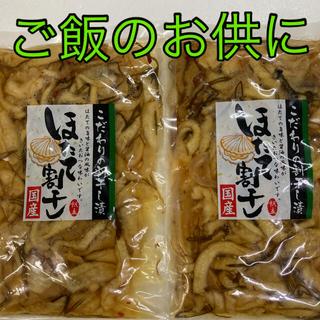 大根 漬物 おつまみ 酒の肴 ご飯のお供   ほたて割干し漬 2袋セット(漬物)