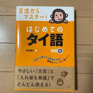 タイ語書籍