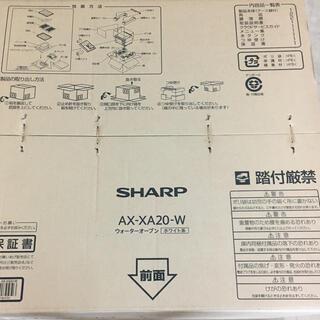 シャープ(SHARP)の2台セット SHARP ウォーターオーブン ヘルシオ AX-XA20-W(電子レンジ)