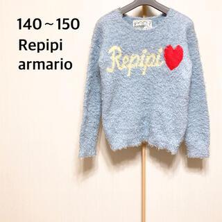 レピピアルマリオ(repipi armario)の140〜150   Repipi armario   ふわふわ トップス(ニット)
