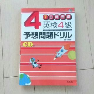 オウブンシャ(旺文社)の英検4級★予想問題ドリル 7日間完成(資格/検定)