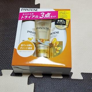 パンテーン(PANTENE)のパンテーン お試しセット(シャンプー/コンディショナーセット)