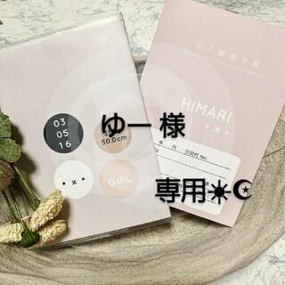 ゆー様♡専用☀︎☪︎ ハンドメイド 母子手帳カバー お薬手帳カバー(母子手帳ケース)
