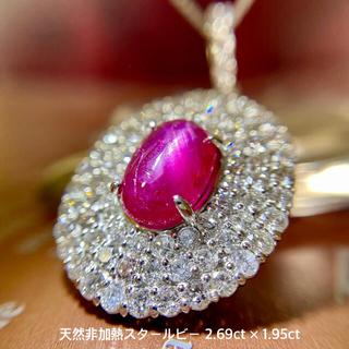 天然非加熱 スタールビー ダイヤモンド ネックレス 2.69×1.95ct PT