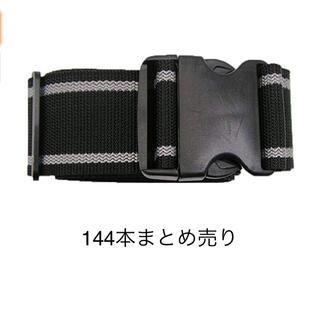 144本まとめ売り ワンタッチで 簡単装着 スーツケースベルト (旅行用品)