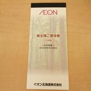 イオン北海道 株主優待券 2500円分(ショッピング)