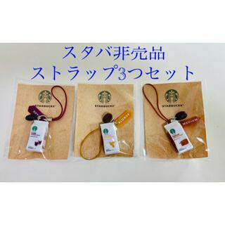 Starbucks Coffee - 【新品、非売品】スターバックスローストレベルストラップ 3つセット
