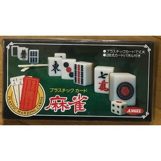 値下げ! 新品 未開封 麻雀 プラスチックカード(麻雀)