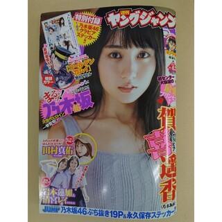 シュウエイシャ(集英社)のヤングジャンプ 2021年 9/30号 No.42(青年漫画)